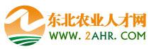 东北农业人才网